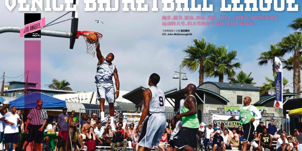 VBL in Sports Illustrated China