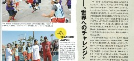 Article in HOOP Japan