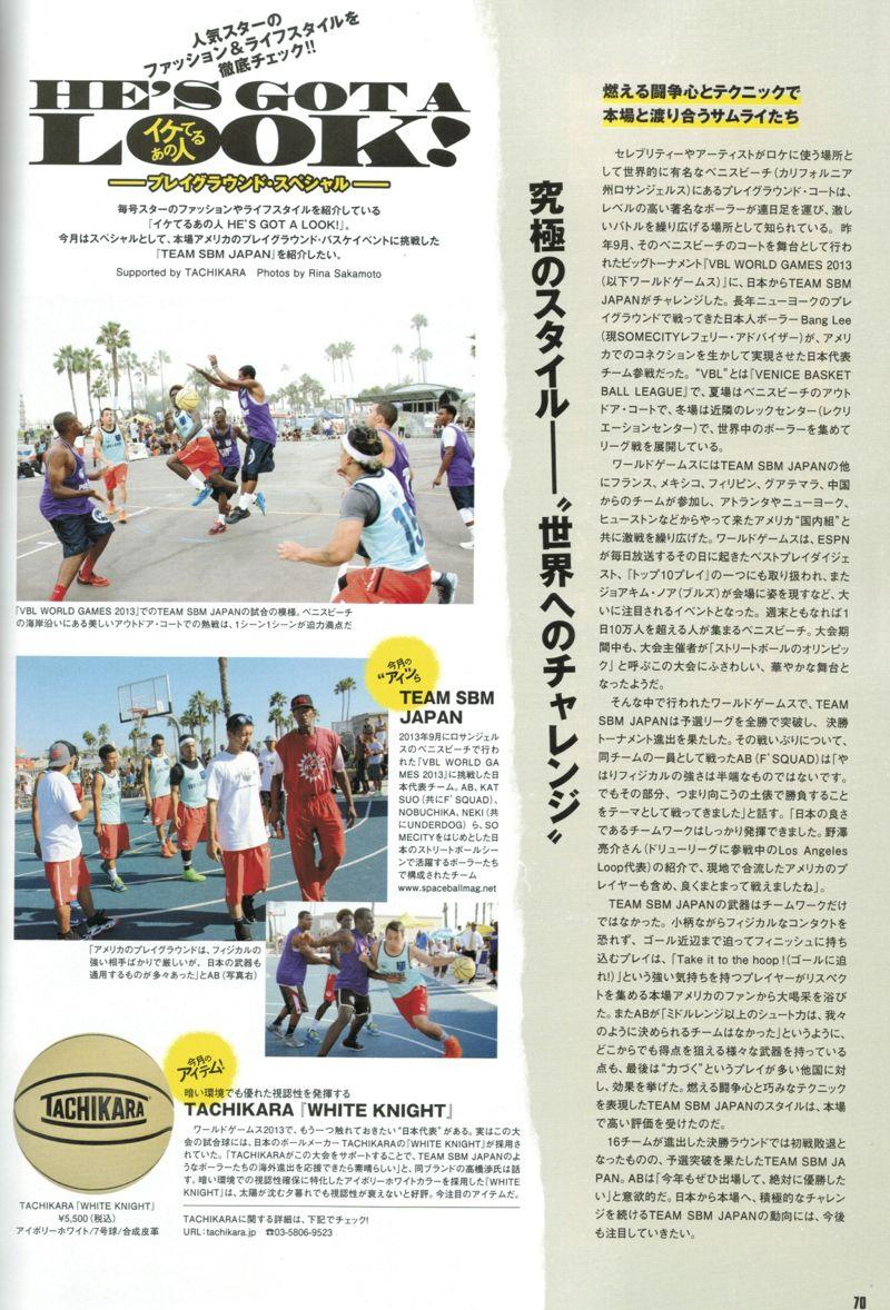 Article in HOOP Japan